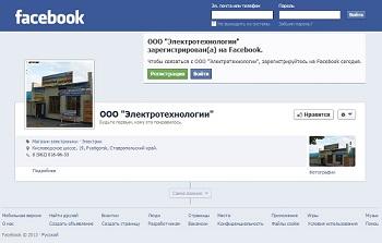 ООО Электротехнологии  теперь на Facebook