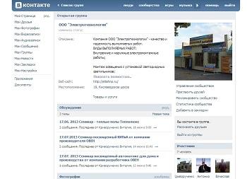 ООО Электротехнологии ВКонтакте