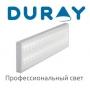 Светильники Каспий Duray
