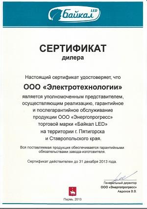 Сертификат Байкал LED
