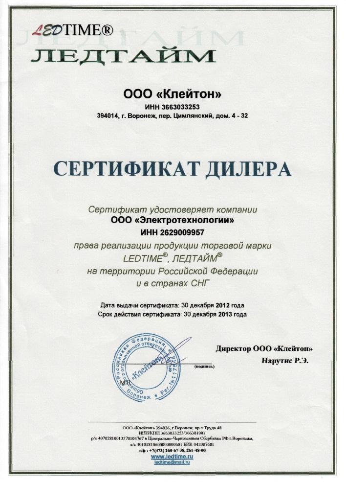 Сертификат LEDTIME