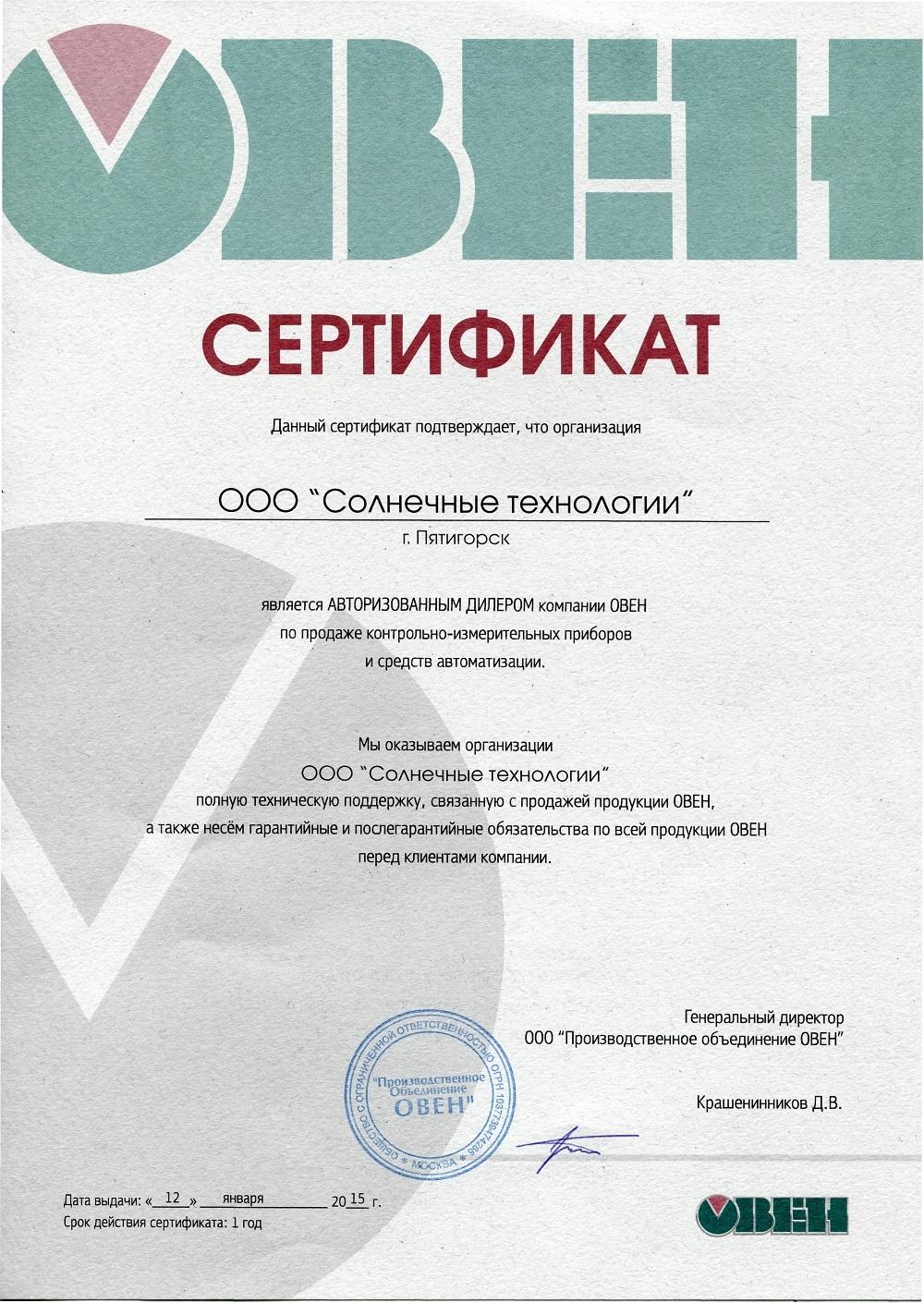 Сертификат официального дилера ОВЕН компания ООО Электротехнологии