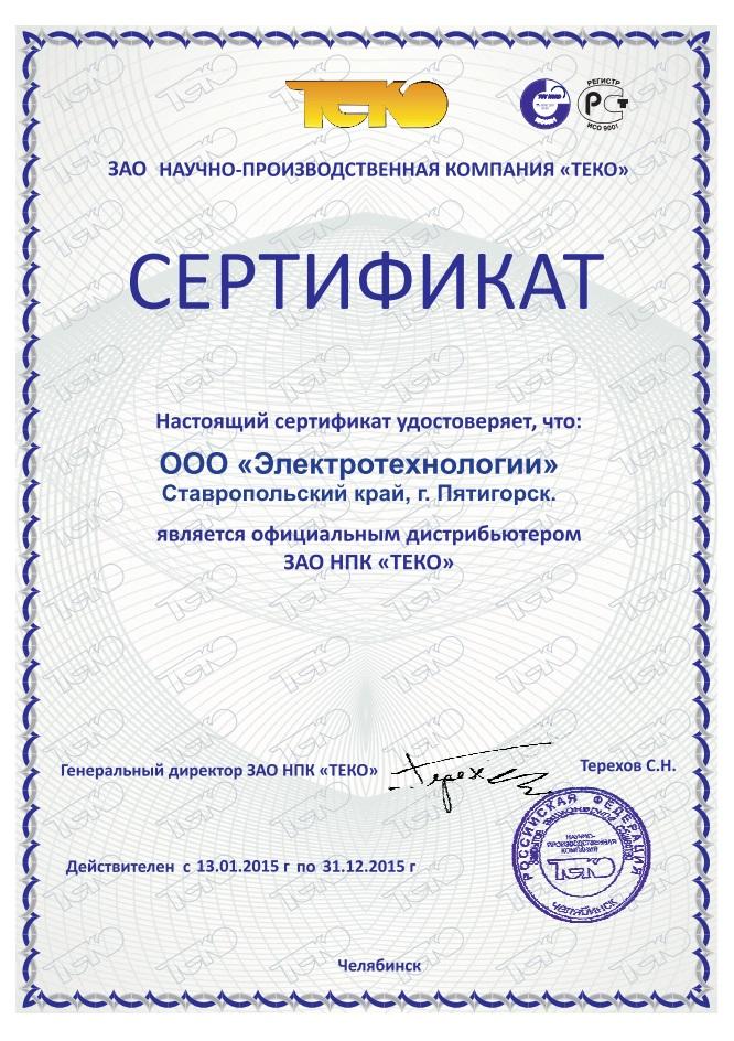 Сертификат официального дистрибьютера ТЕКО компания ООО Электротехнология