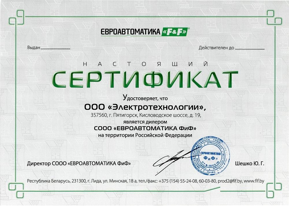 Сертификат дилера Евроавтоматика ФиФ