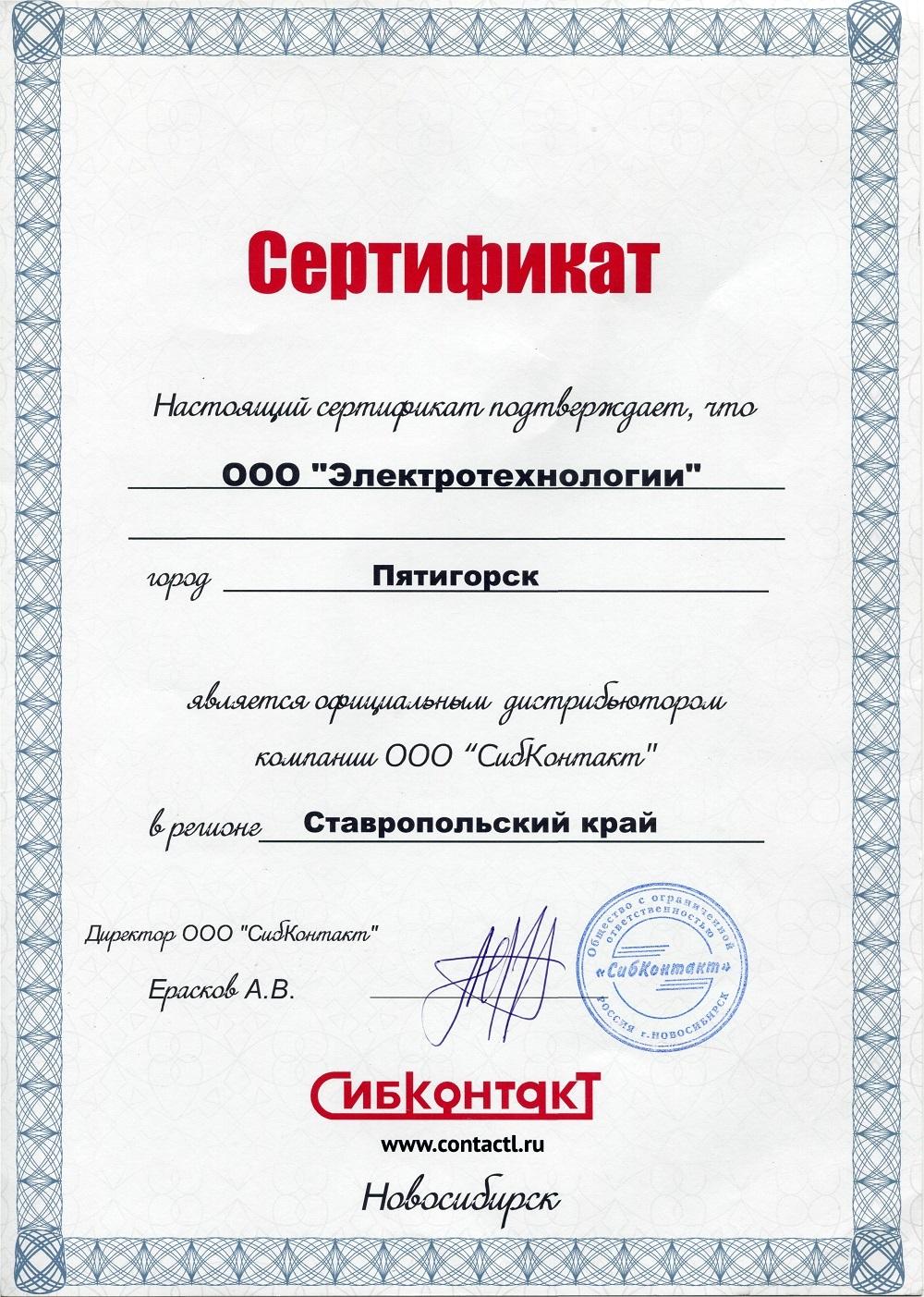 Сертификат официального дистрибьютера Сибконтакт компания ООО Электротехнология
