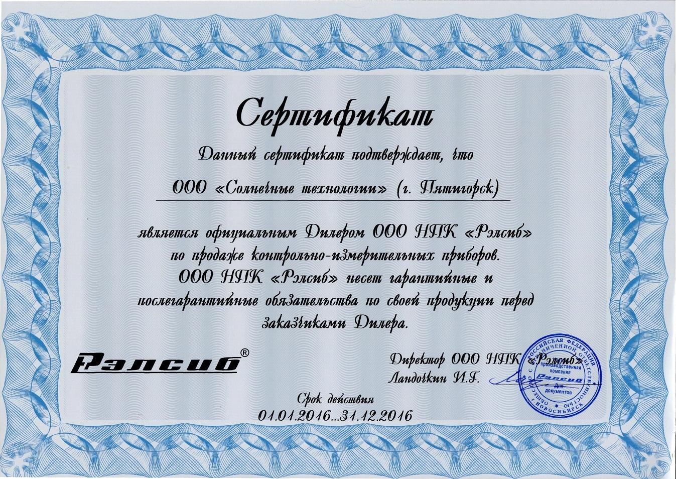 Сертификат официального дилера  ООО НПК