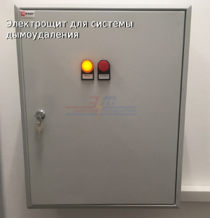 Щит для системы дымоудаления в магазине Магнит от компании Электротехнологии