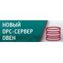OPC-сервер Lectus  ОВЕН