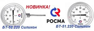 Новинка РОСМА БТ-51.220 и БТ-52.220 коррозионностойкие термометры