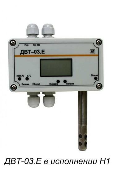 Датчик влажности и температуры ДВТ-03.Е Рэлсиб