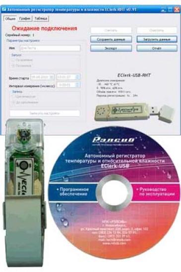 Программа-конфигуратор для работы с автономными регистраторами EClerk-USB Рэлсиб
