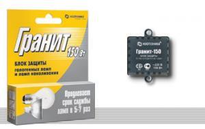 Блок защиты галогенных ламп и ламп накаливания «Гранит» БЗ-150  Ноотехника