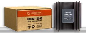 Блок защиты галогенных ламп и ламп накаливания «Гранит» БЗ-5000  Ноотехника