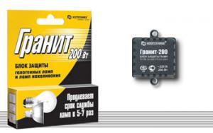 Блок защиты галогенных ламп и ламп накаливания «Гранит» БЗ-200  Ноотехника