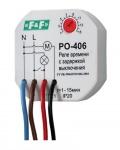 Реле времени PO-406 с задержкой выключения и входом управления ФиФ Евроавтоматика