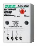 Таймер ASO-202 с функцией антиблокировки ФиФ Евроавтоматика