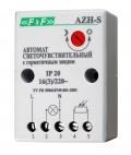 Фотореле AZH-S, AZH-S плюс ФиФ Евроавтоматика
