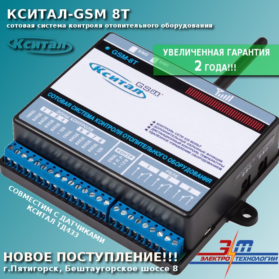 ksital-gsm8T06072020.JPG